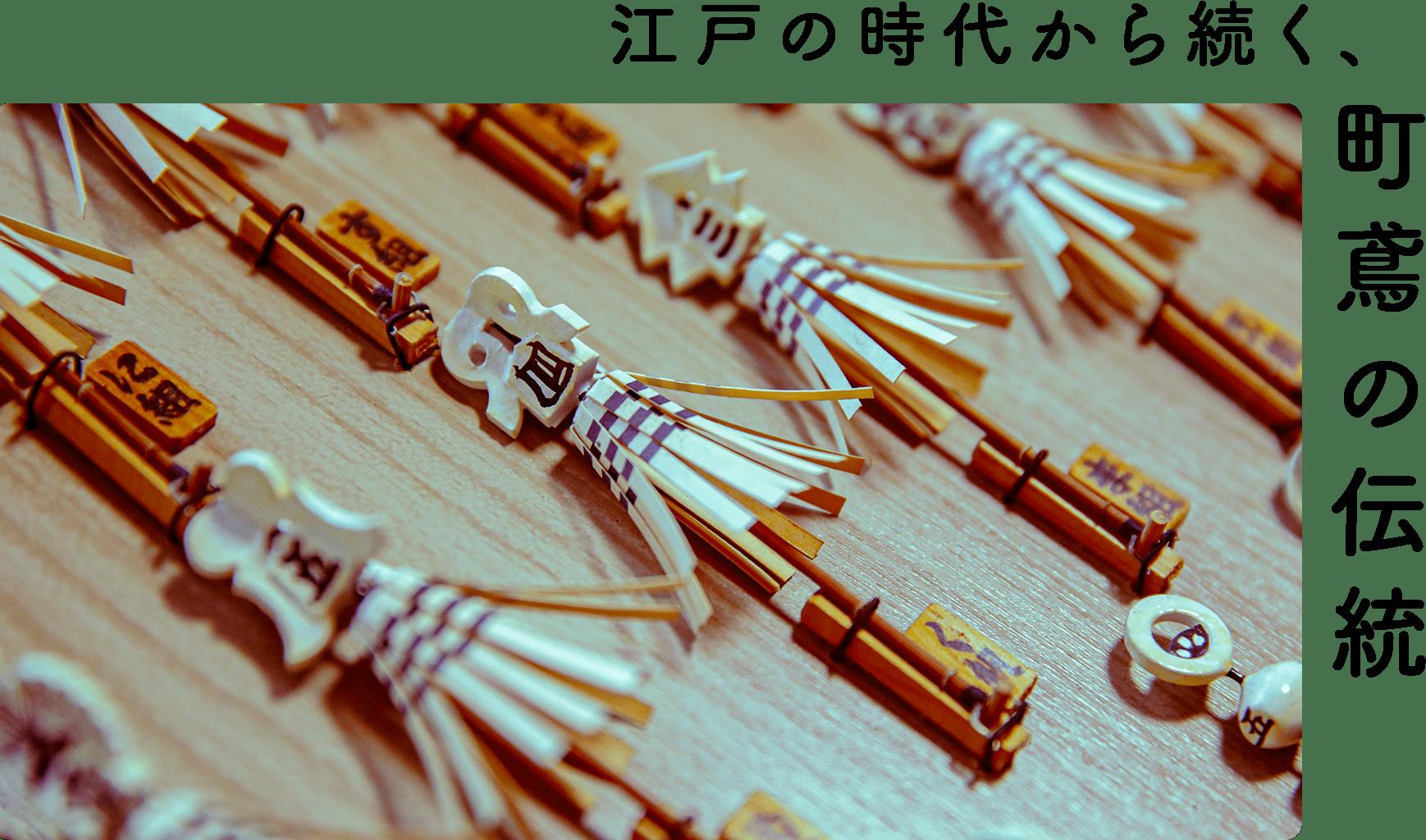 江戸の時代から続く、町鳶の伝統