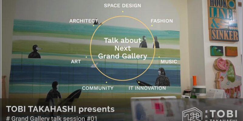 【後編】Grand Galleryリニューアルオープン記念トークセッション